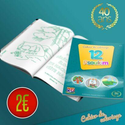 Cahier de Coloriage - 12 Psoukim